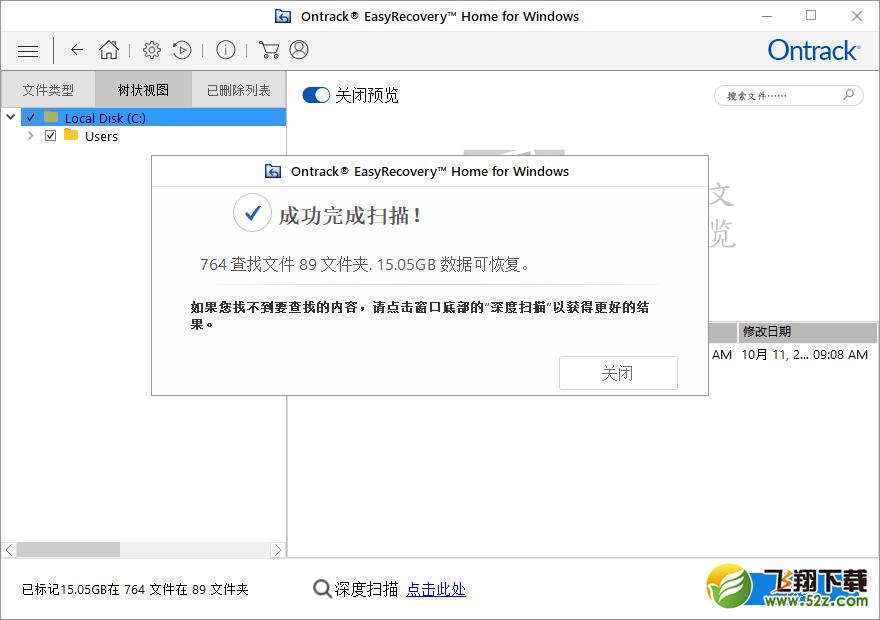EasyRecovery ProfessionalV6.22Retail 汉化绿色特别版_52z.com