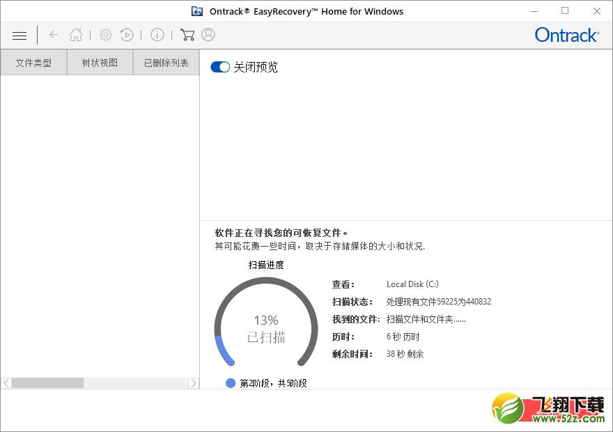 EasyRecovery ProfessionalV11.0.1.0 汉化绿色精简版_52z.com