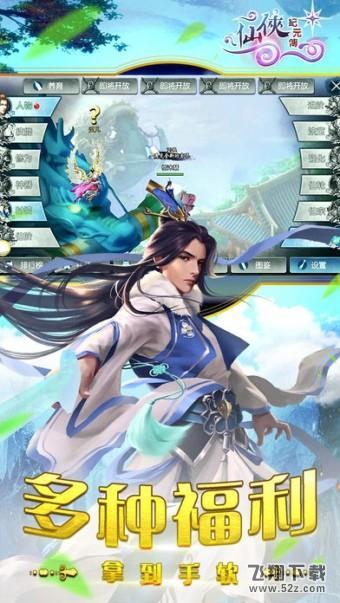 仙侠纪元传V7.4.0 安卓版_52z.com