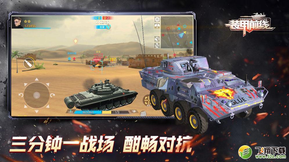 装甲前线V1.1.2 苹果版_52z.com