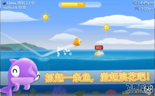 空中飞鱼V1.2.9 安卓版_52z.com