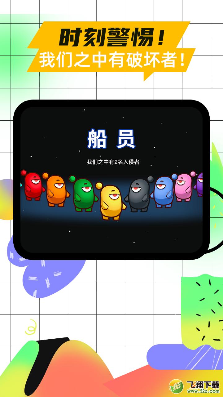太空杀V1.3.1 苹果版_52z.com