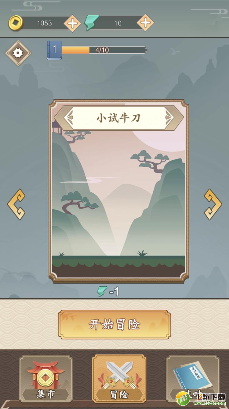 吃我一刀江湖无限体力版_52z.com