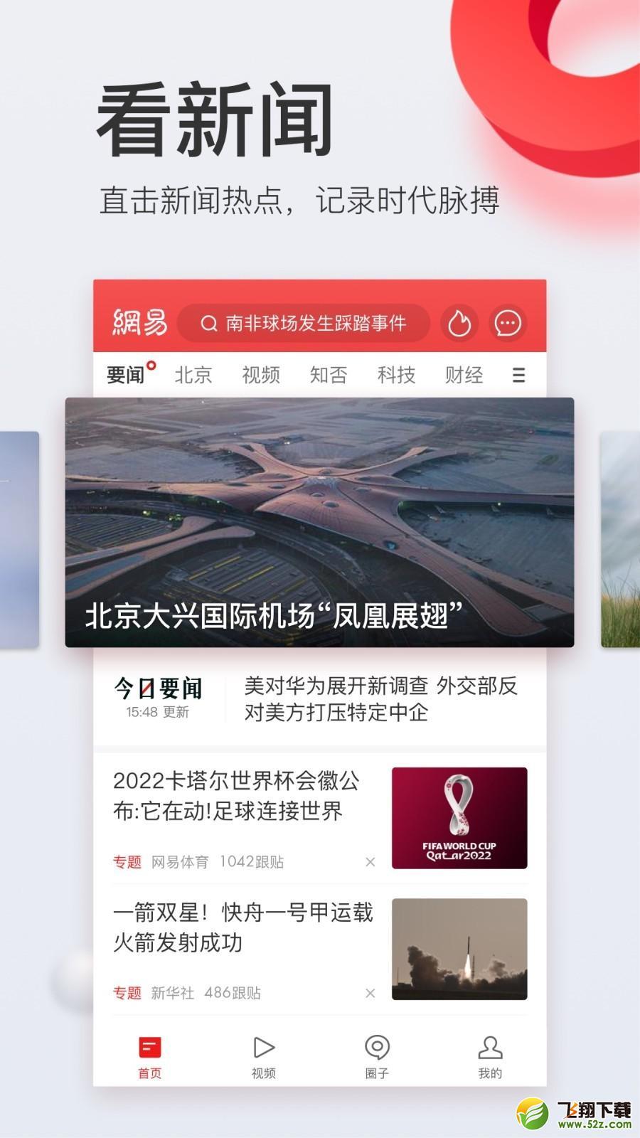 网易新闻_52z.com