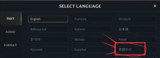 lol手游国际服怎么设置中文?