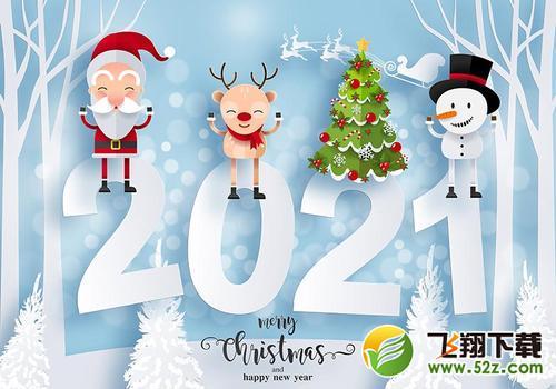 2020微信朋友圈平安夜圣诞节说说文案大全_52z.com
