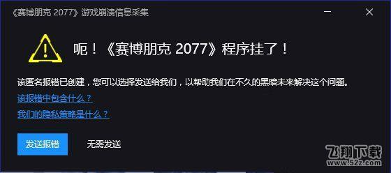 《赛博朋克2077》游戏报错崩溃解决方法攻略_52z.com