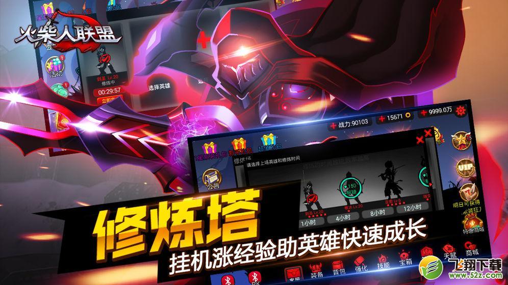 火柴人联盟V1.17.1 手机版_52z.com