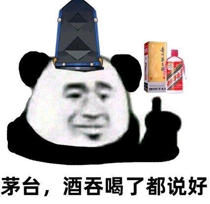 阴阳师飞天茅台表情包高清图大全_52z.com