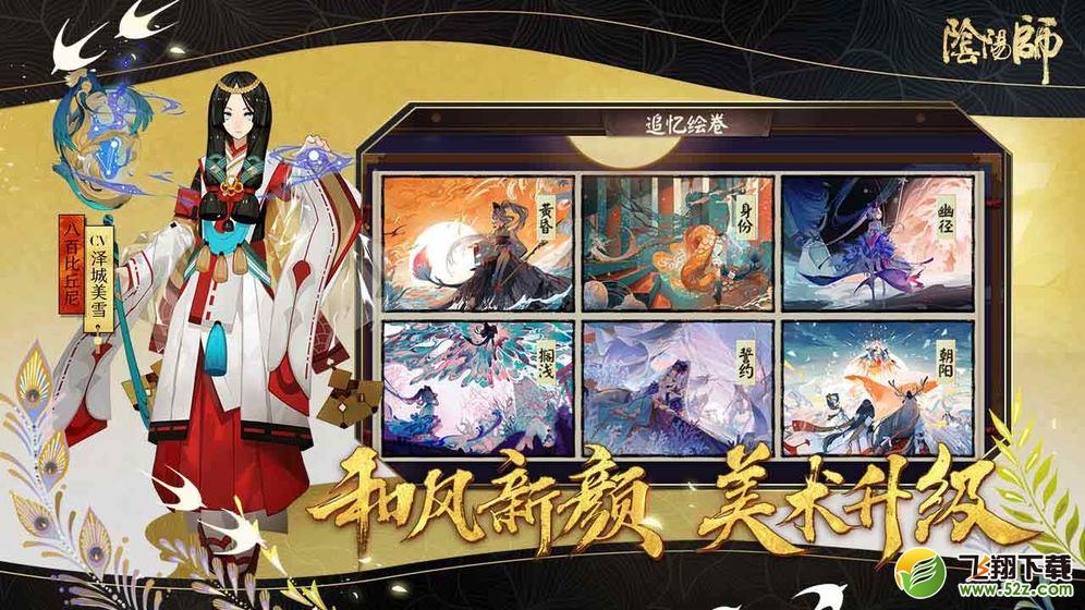 阴阳师鸿蒙版_52z.com