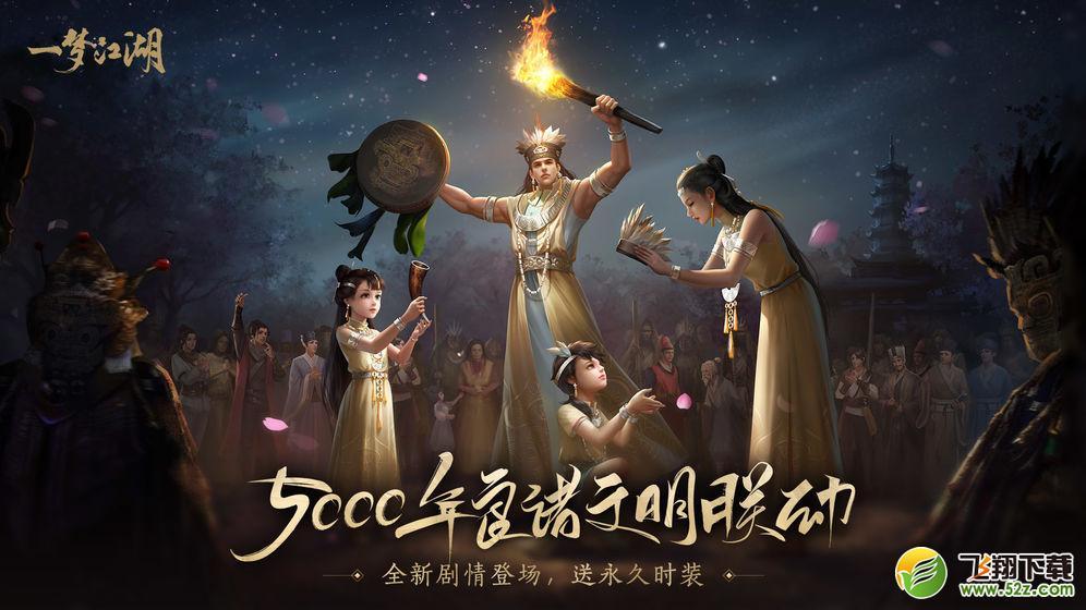 一梦江湖鸿蒙版_52z.com
