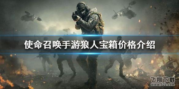 使命召唤手游狼人宝箱价格一览_52z.com