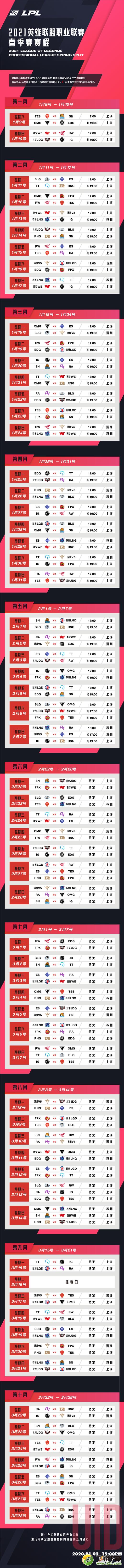 2021LPL春季赛赛程图一览_52z.com