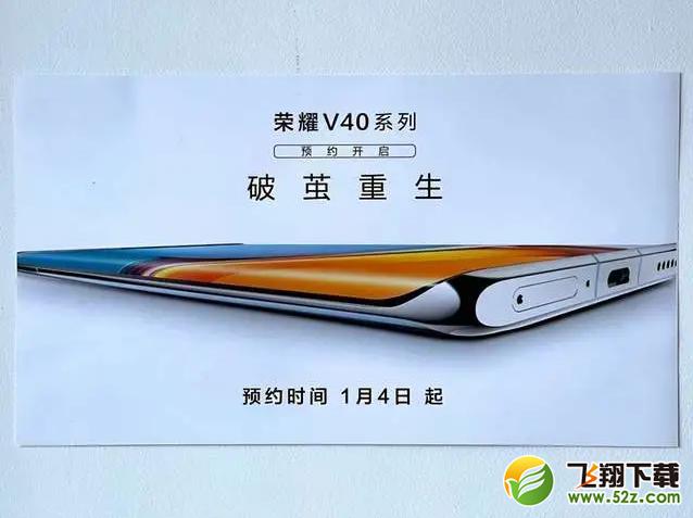 荣耀v40发布会时间一览_52z.com
