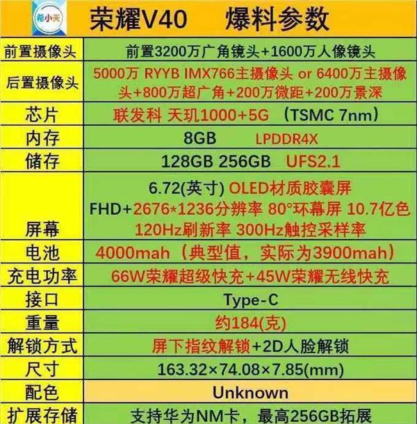 荣耀v40配置参数一览_52z.com