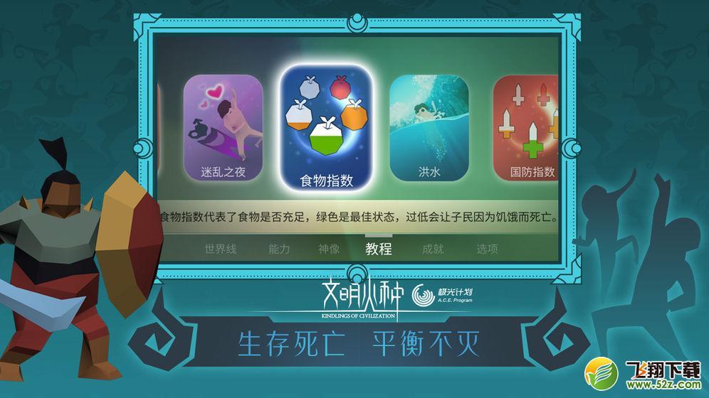 文明火种V1.0 苹果版_52z.com