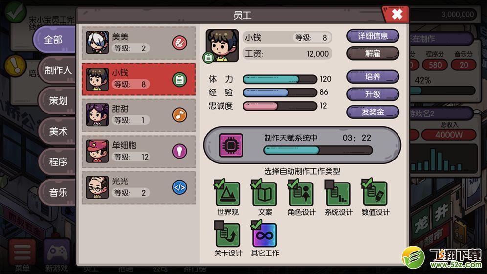 国产游戏公司模拟V1.0 苹果版_52z.com