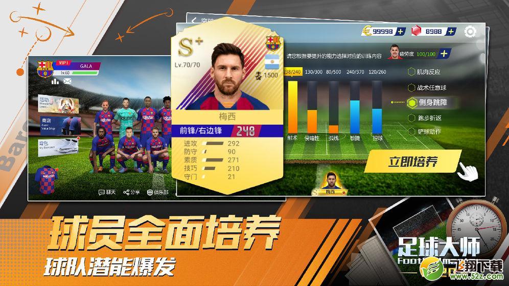 足球大师黄金一代_52z.com