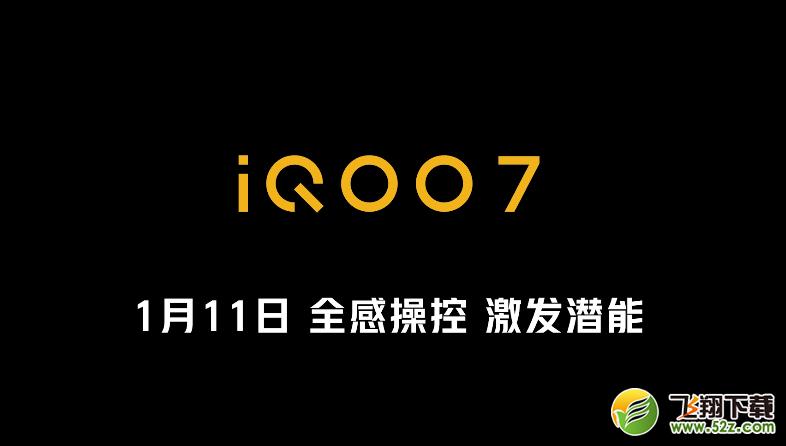 IQOO7发布会直播地址_52z.com