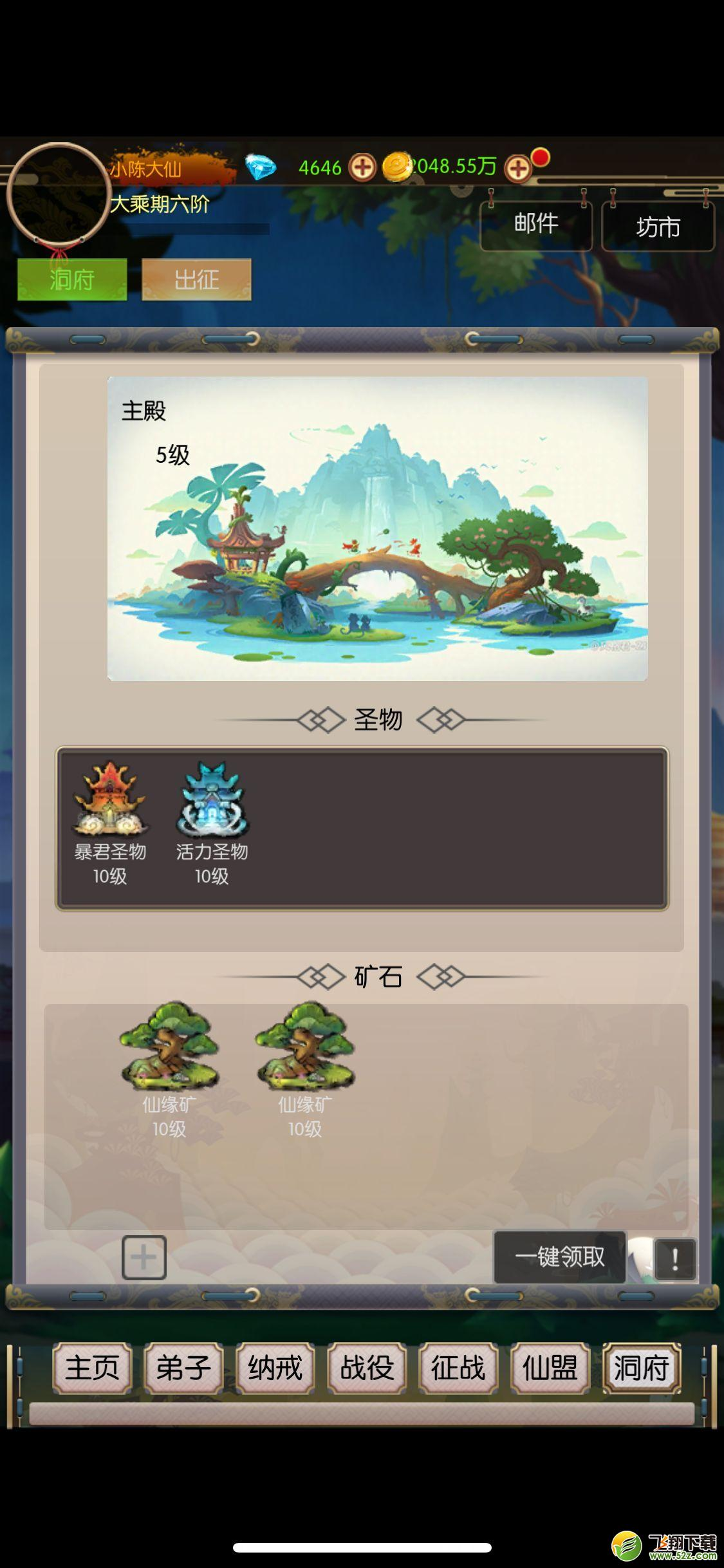 无尽修真之太古神王V0.1.7 苹果版_52z.com