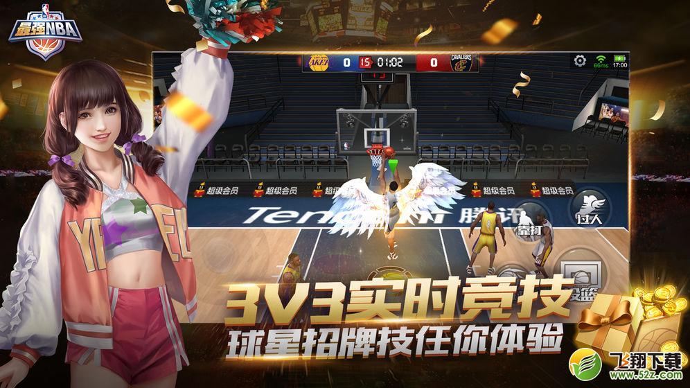 最强NBA鸿蒙版_52z.com