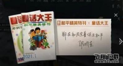 和平精英童话大王特刊彩蛋位置一览_52z.com
