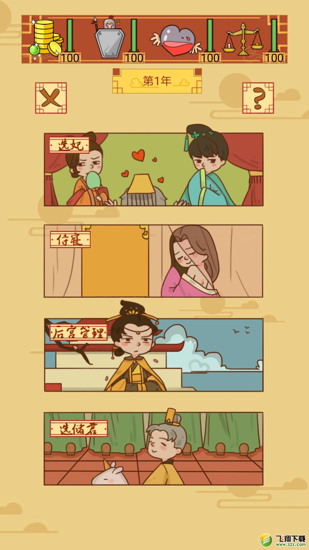 皇上你好蔡啊_52z.com