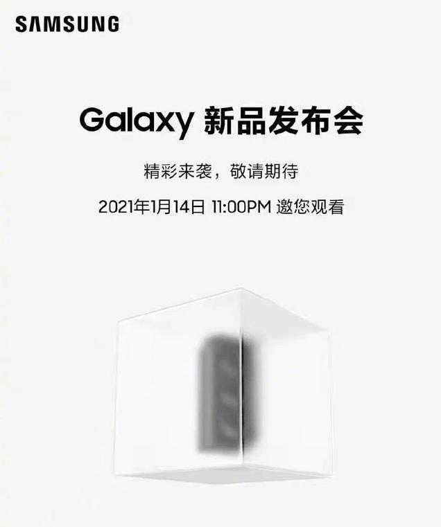三星Galaxy S21 5G发布会时间爆料_52z.com
