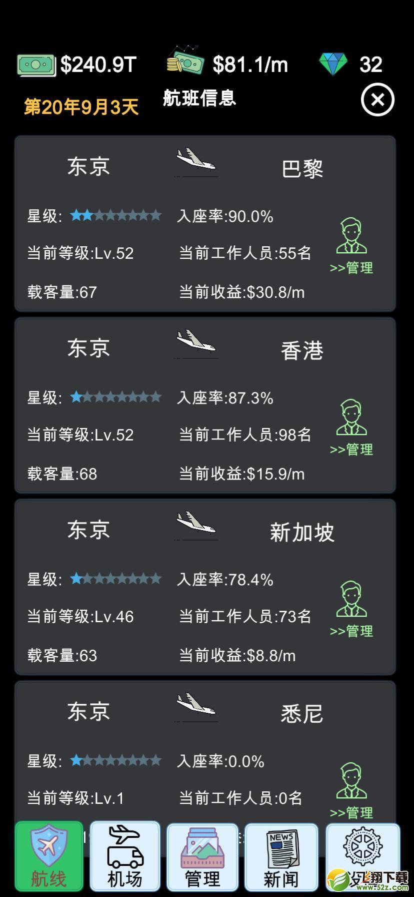 模拟经营:航空大亨模拟器V1.6 苹果版_52z.com