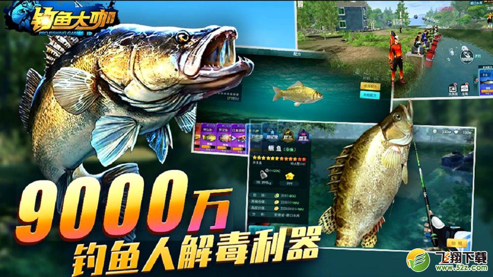 钓鱼大咖_52z.com