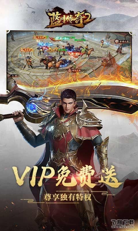 蓝月传奇2不删档版_52z.com