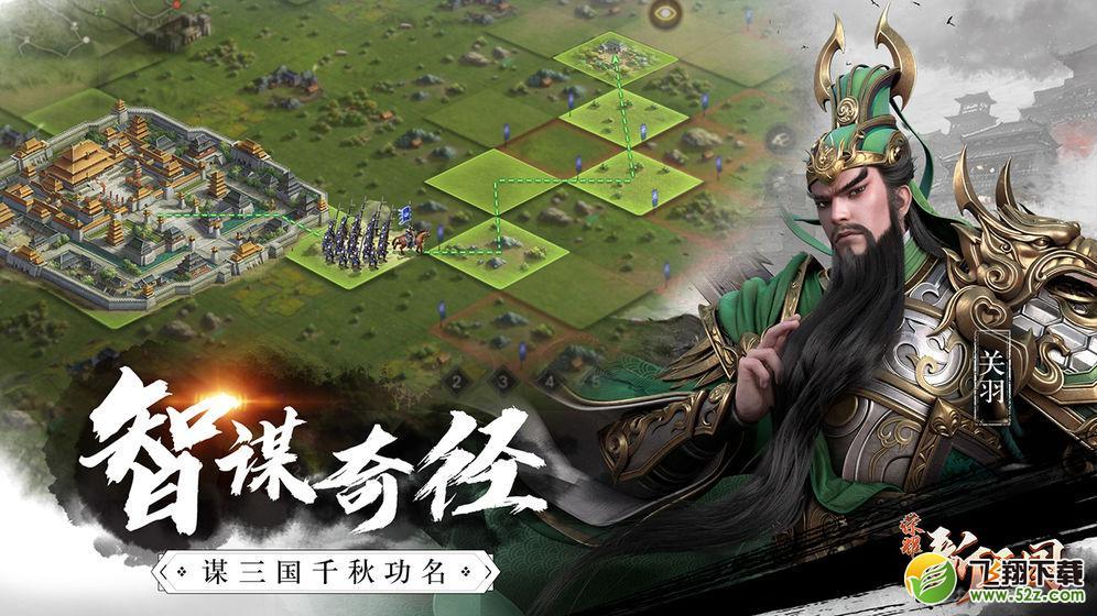 荣耀新三国鸿蒙版_52z.com