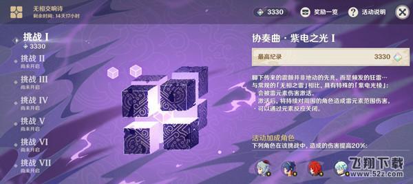 《原神》无相交响诗协奏曲紫电之光打法攻略_52z.com