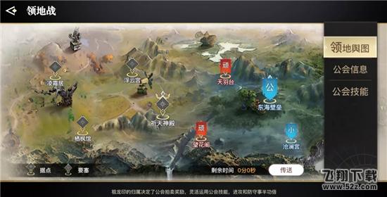 天谕手游领地战玩法攻略_52z.com