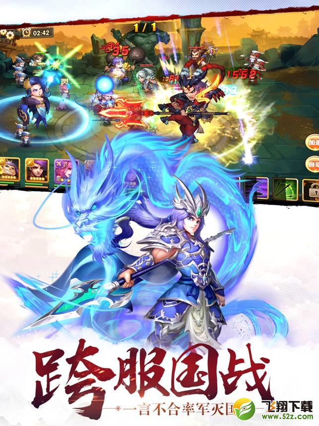 乱轰三国志V2.12 ios版_52z.com