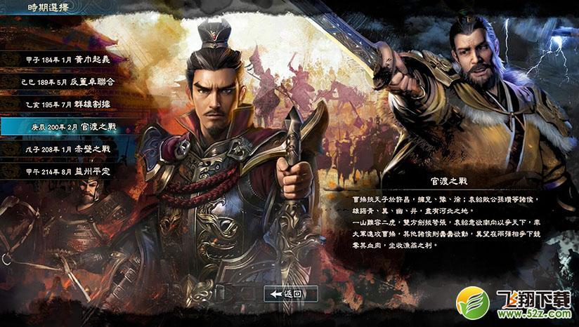 三国群英传8全DLC整合版_52z.com