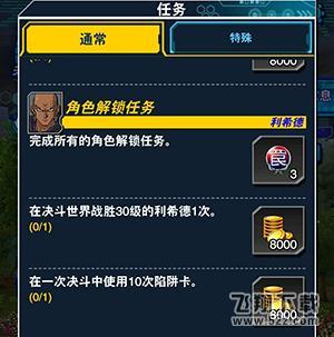 《游戏王:决斗链接》10次陷阱任务攻略_52z.com