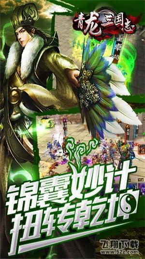 青龙三国志V1.0 变态版_52z.com