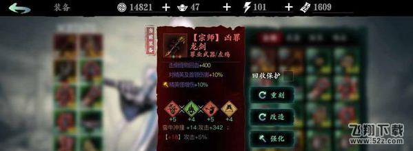 影之刃3无锋装备搭配推荐_52z.com