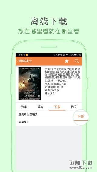 521ay高清免费影院VIP破解版_52z.com