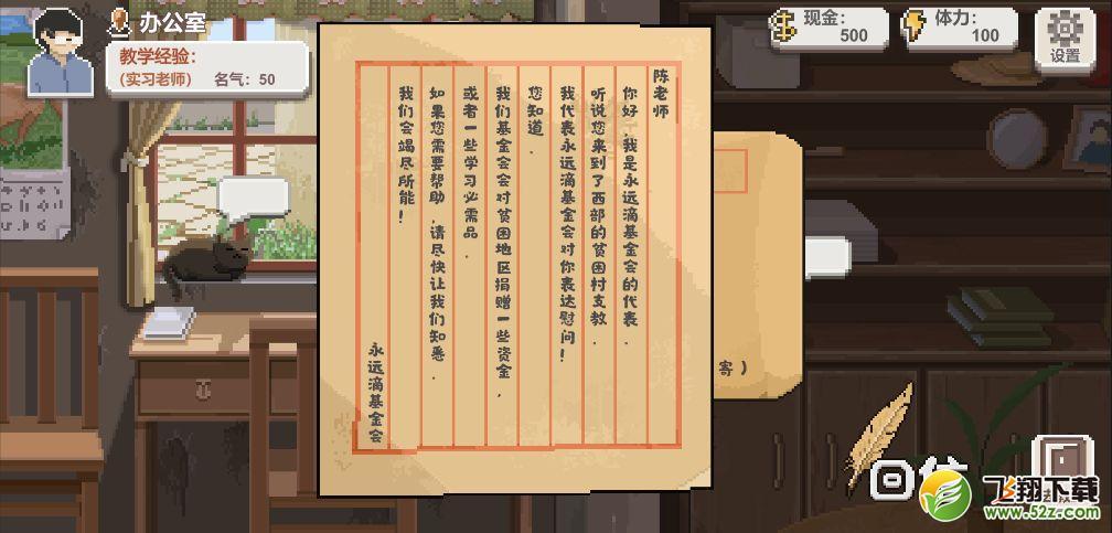 乡村老师V1.07 ios版_52z.com