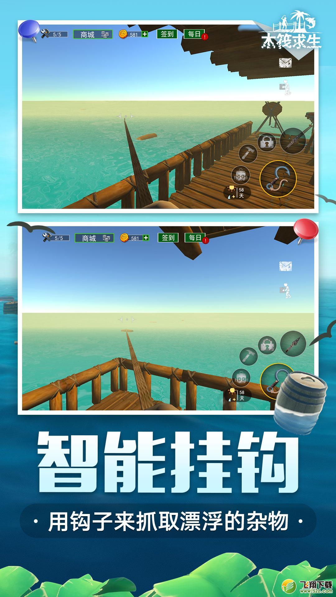 木筏求生V1.0.12 IOS版_52z.com
