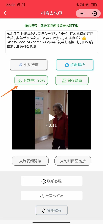 抖音去视频水印方法教程_52z.com