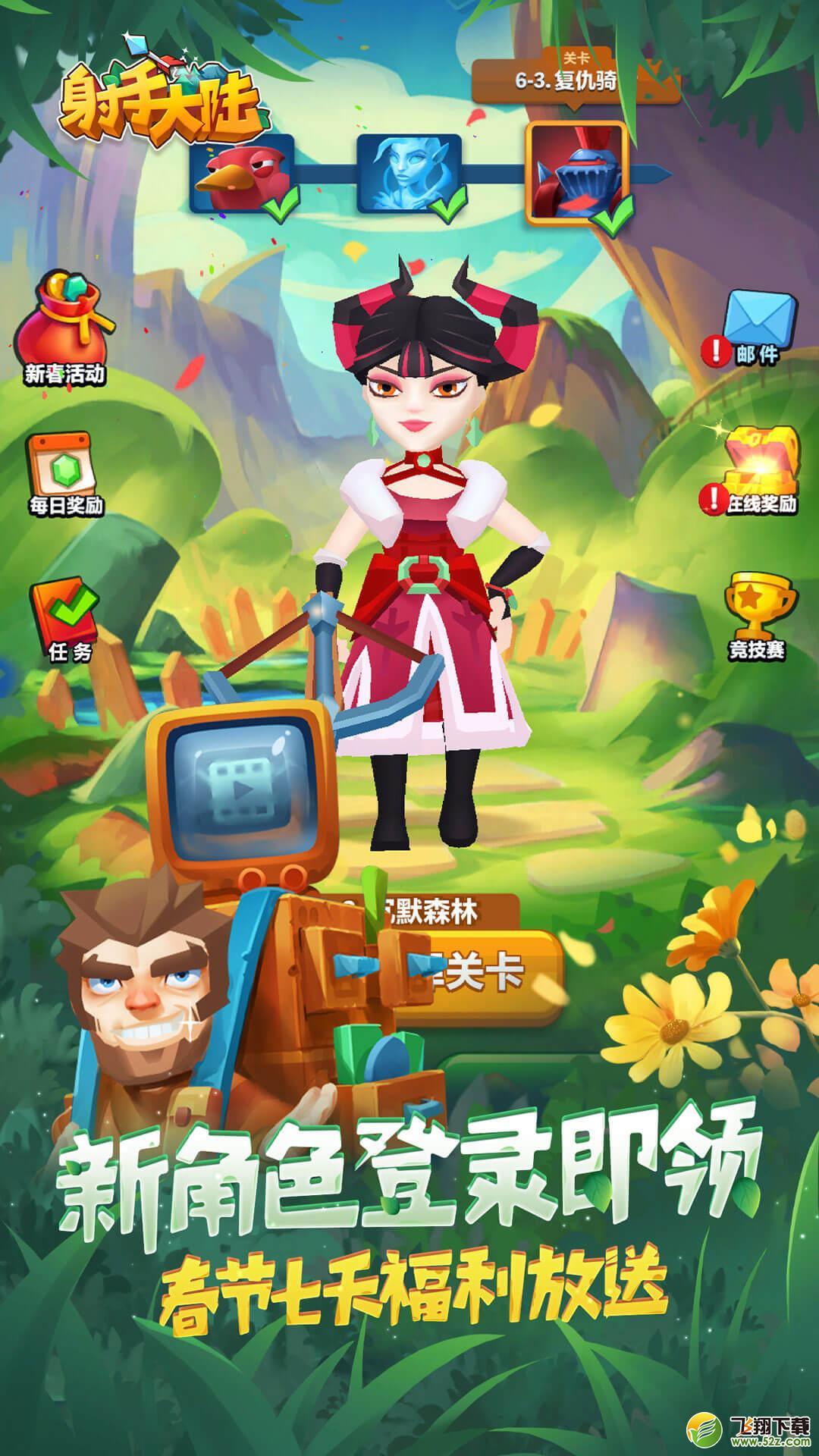 射手大陆V1.0.17 ios版_52z.com