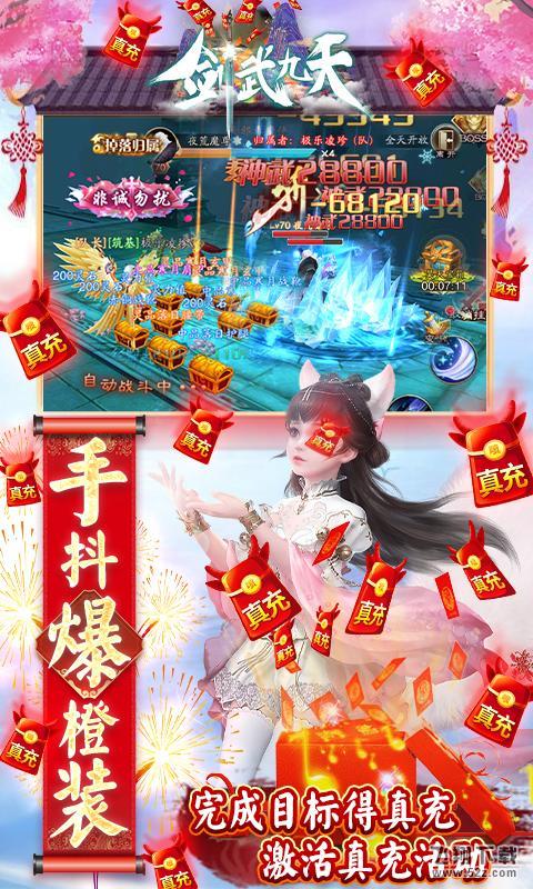 剑武九天千元充值卡版海量元宝版_52z.com