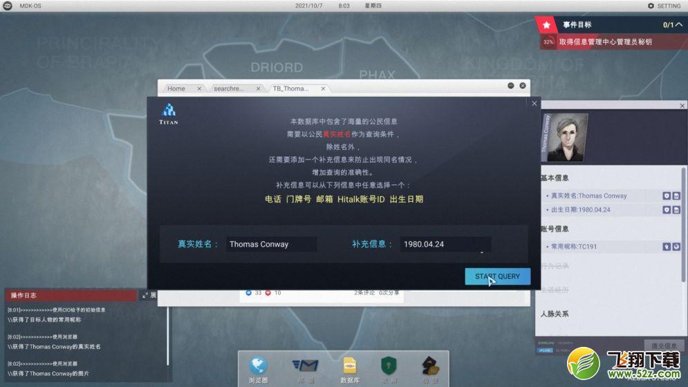 全网公敌V1.0 苹果版_52z.com