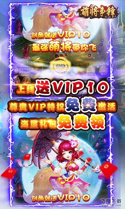 萌将争锋首充版商城公益服_52z.com