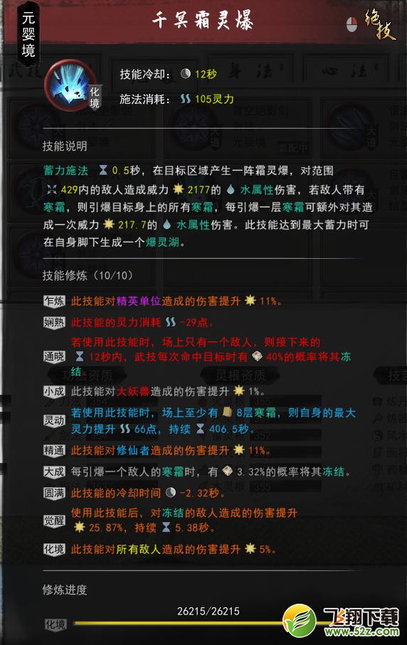 《鬼谷八荒》洪荒难度流水剑玩法攻略_52z.com