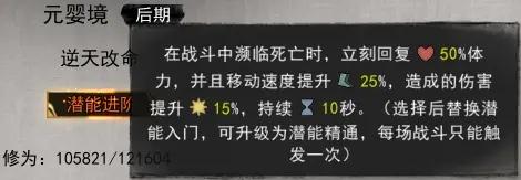 《鬼谷八荒》核爆流指修玩法攻略_52z.com