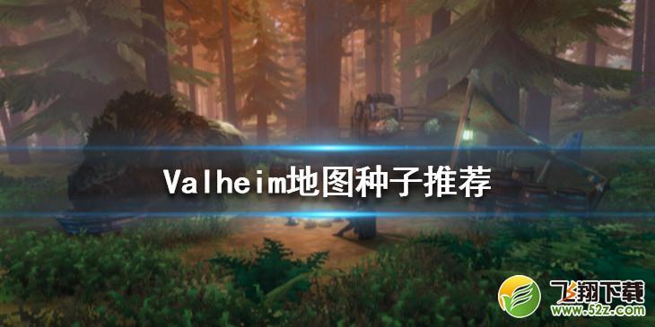 英灵神殿地图种子怎么选-Valheim地图种子选择推荐